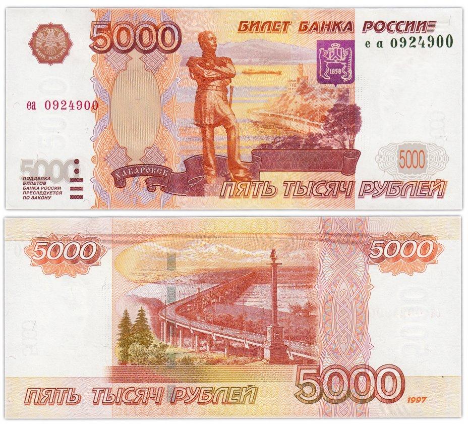 купить 5000 рублей 1997 (без модификации)