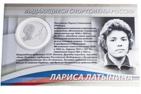 купить 2 рубля 2014 ММД Proof Латынина Л.С. в буклете