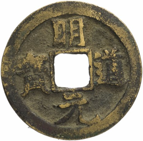 купить Северная Сун 1 вэнь (1 кэш) 1032-1033 император Сун Жэнь Цзун
