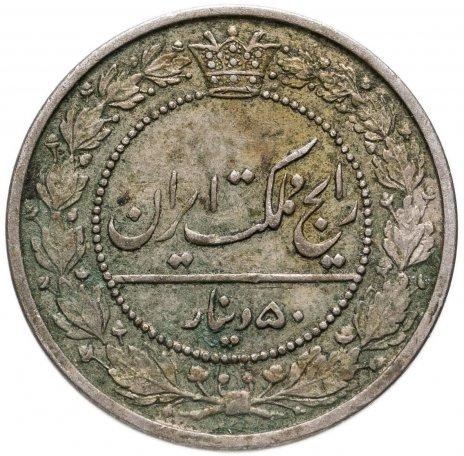 купить Иран 50 динаров (dinar) 1902