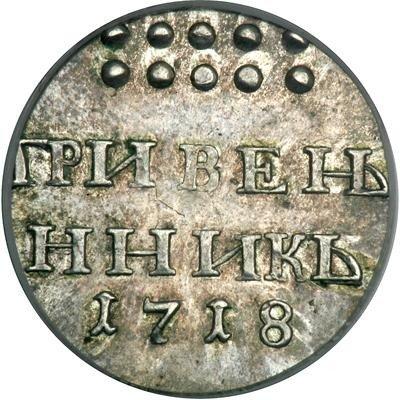 купить гривенник 1718 года новодел