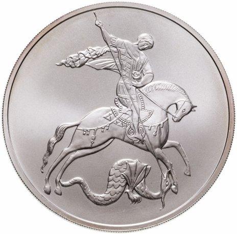 купить 3 рубля 2009 СПМД Георгий Победоносец