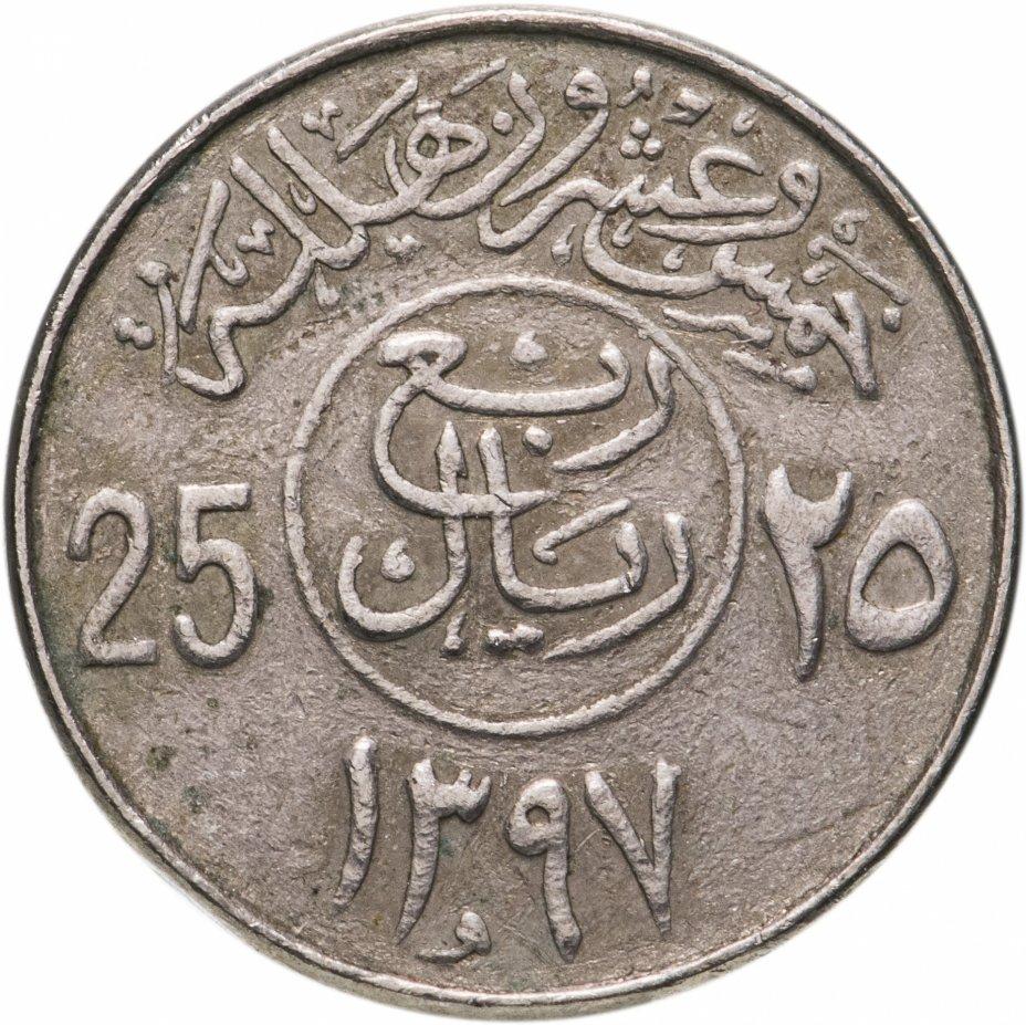купить Саудовская Аравия 25 халалов (halalas) 1977-1980, случайная дата