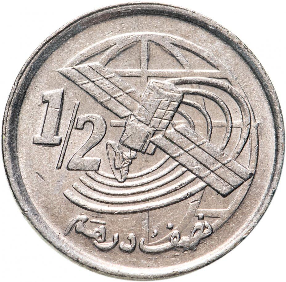 купить Марокко 1/2 дирхама (dirham) 2002