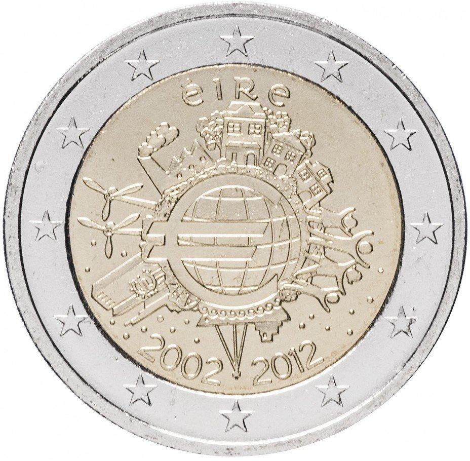 """купить Ирландия 2 евро 2012 """"10 лет евро"""""""