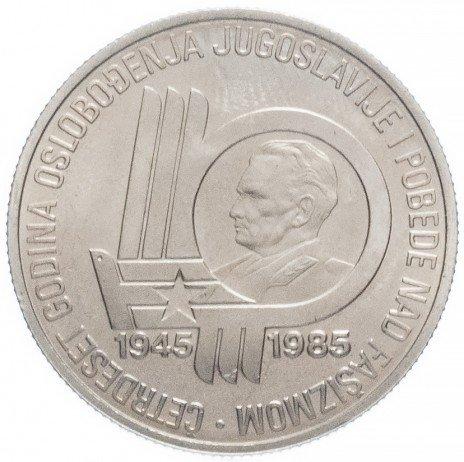 """купить Югославия 100 динар 1985 """"40 лет Победы"""""""
