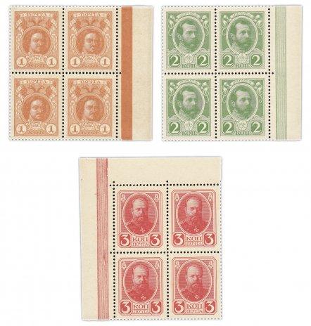 купить Полный набор 2-го выпуска, Деньги-марки 1915 (1916), квартблоки (3 квартблока)