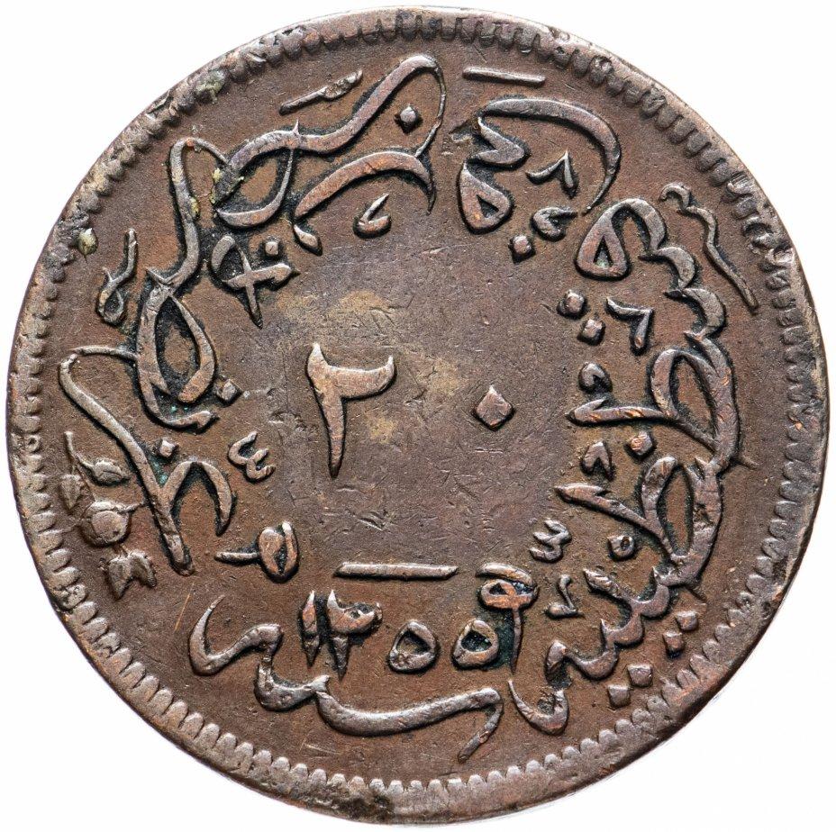 купить Османская империя 20 пара 1839