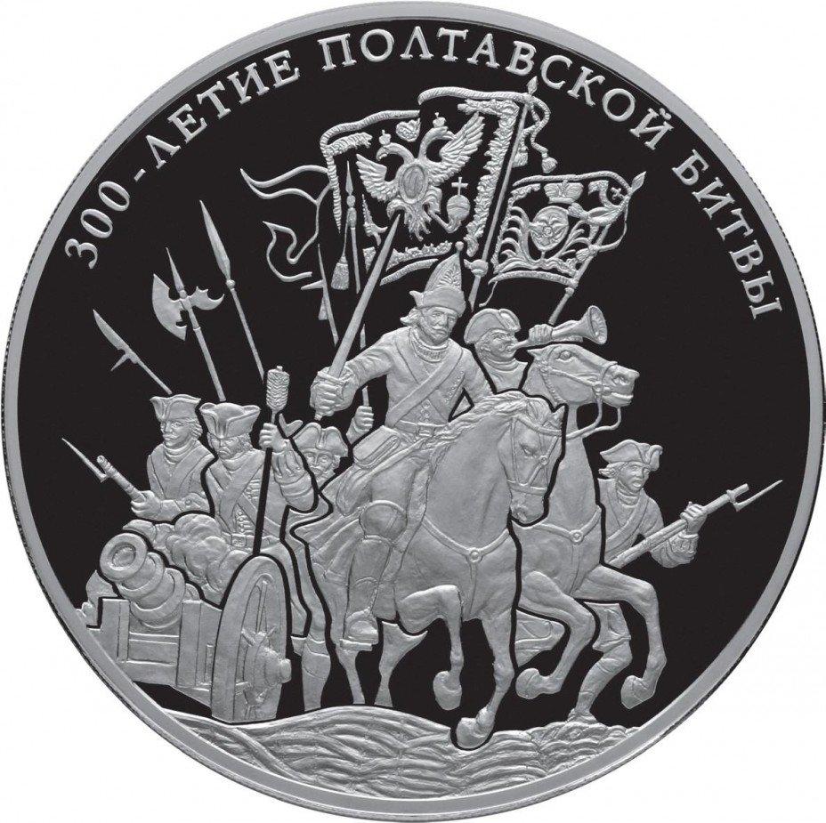 купить 100 рублей 2009 года СПМД Полтавская битва Proof