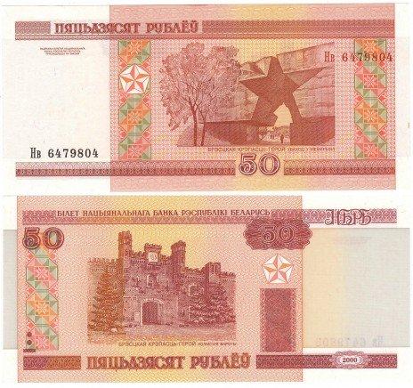 купить Беларусь 50 рублей 2000, ПРЕСС