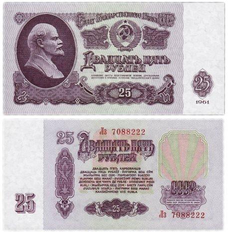 купить 25 рублей 1961 красивый номер 7088222 ПРЕСС