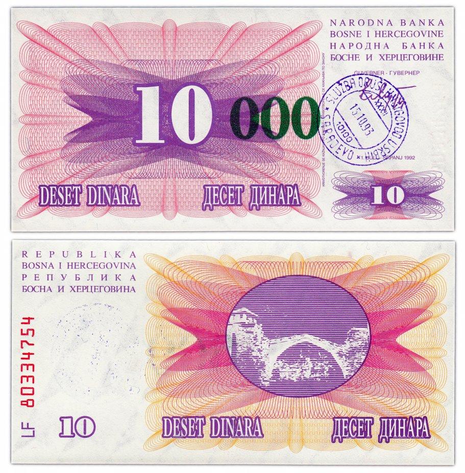 купить Босния и Герцеговина 10000 динар 1993 (Pick 53e) Штамп - Сараево. Цифры зеленые короткие