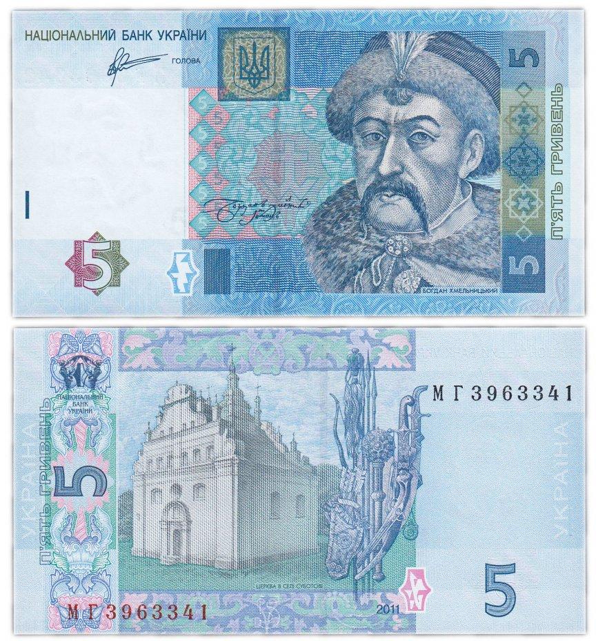 купить Украина 5 гривен 2011  (Pick 118c) Арбузов