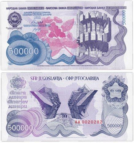 купить Югославия 500000 динар 1989 (Pick 98)