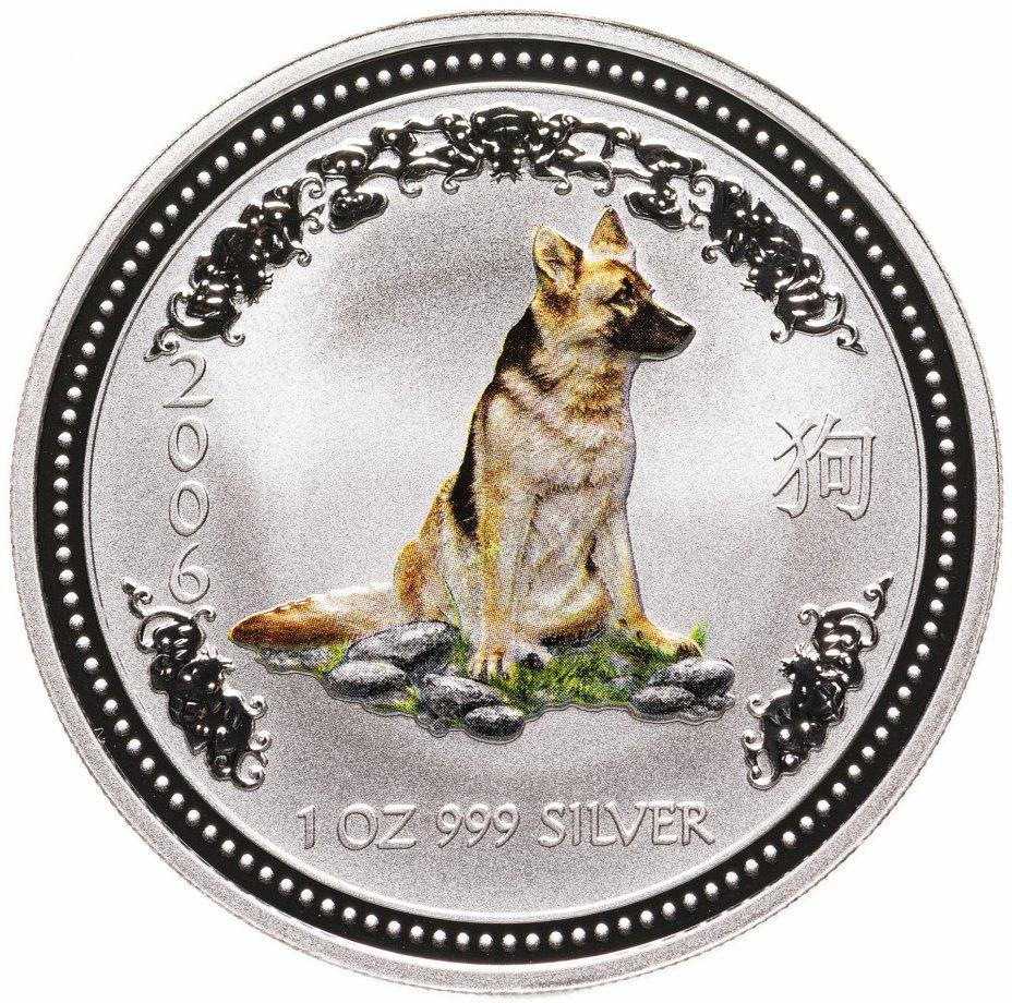 купить Австралия 1 доллар 2006 Proof «Восточный календарь-год Собаки» цветная эмаль