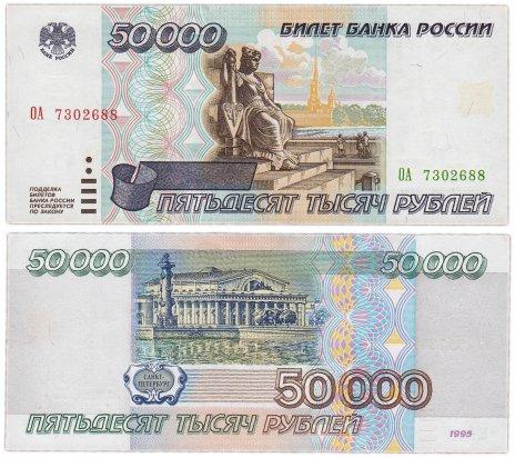 купить 50000 рублей 1995