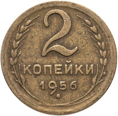 купить 2 копейки 1956