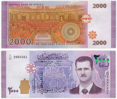 купить Сирия 2000 фунтов 2015 (2017) (Pick 117b) Башар Асад