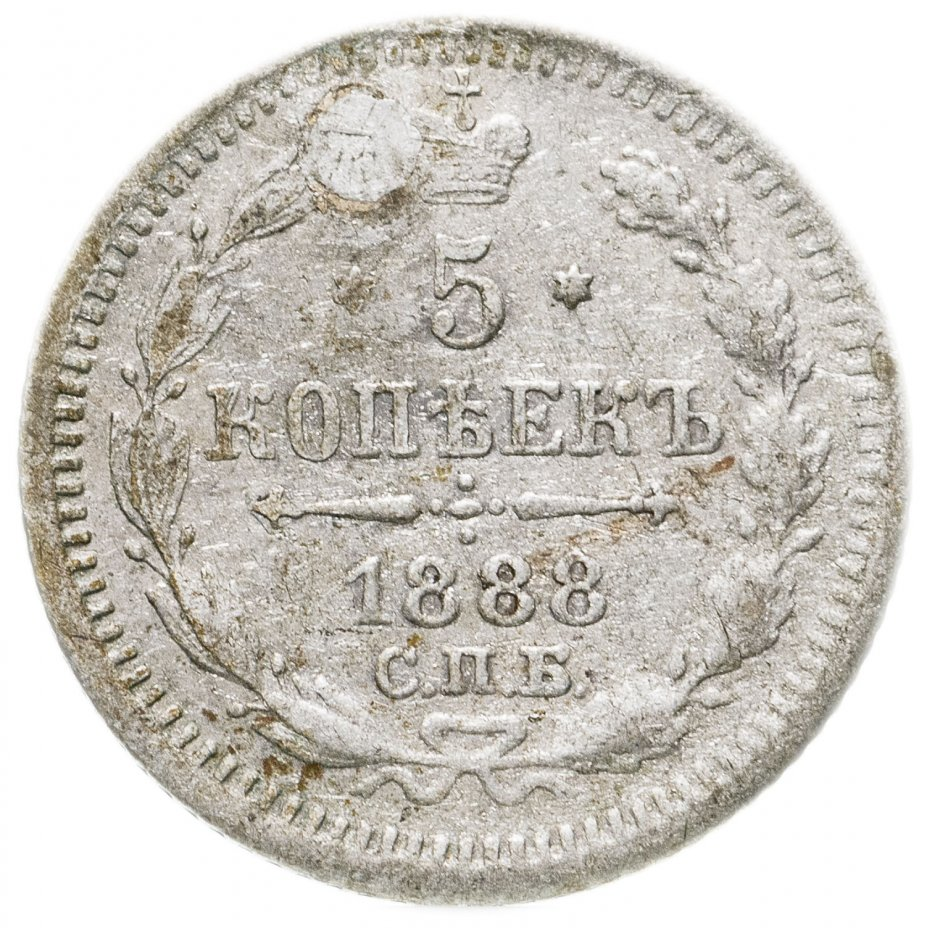купить 5 копеек 1888 СПБ-АГ