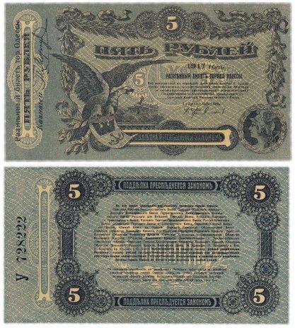 купить Одесса 5 рублей 1917 ПРЕСС