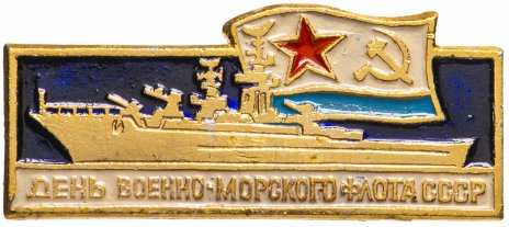 купить Значок День  Военно - Морского Флота СССР (Разновидность случайная )