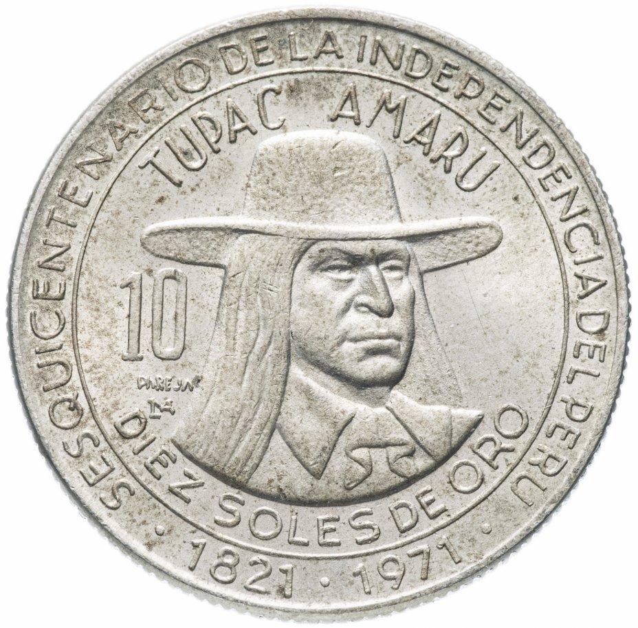 """купить Перу 10 солей 1971 """"150 лет Независимости"""""""