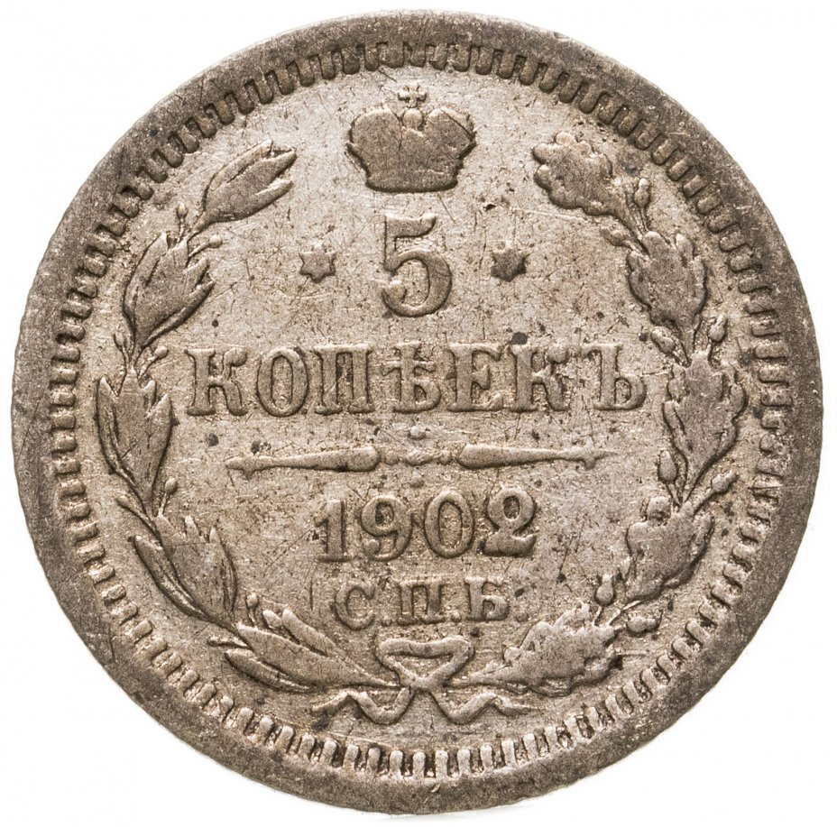 купить 5 копеек 1902 СПБ-АР