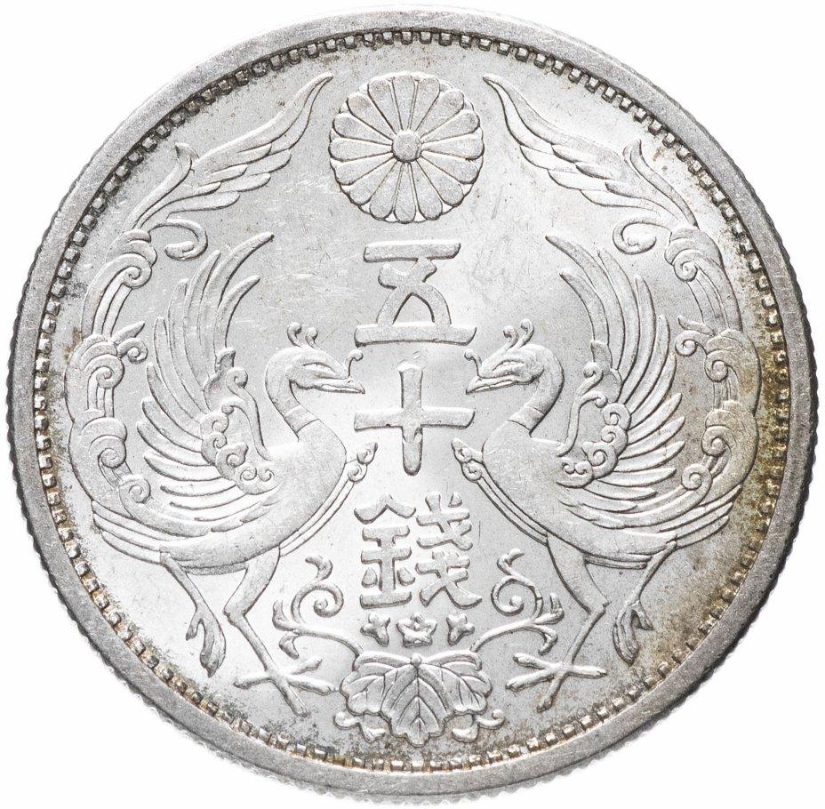 купить Япония 50 сенов (sen) 1928
