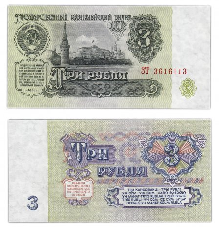 купить 3 рубля 1961 ПРЕСС