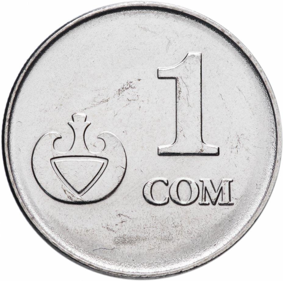 купить Кыргызстан 1 сом 2008