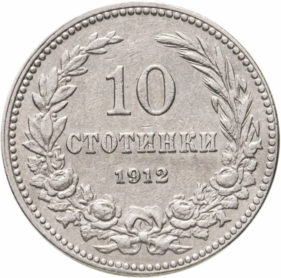 купить Болгария 10стотинок 1912