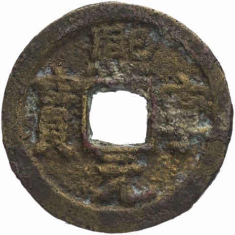 купить Северная Сун 1 вэнь (1 кэш) 1068-1077 император Сун Шэнь Цзун