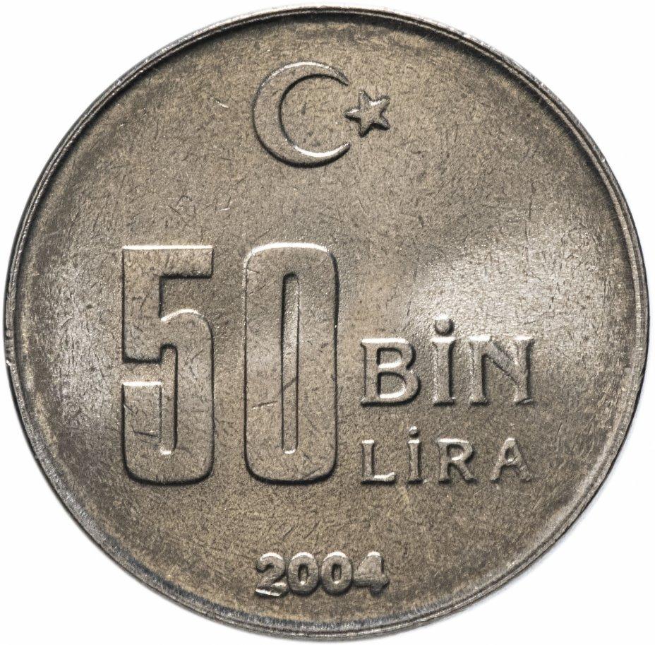 купить Турция 50 Бин (50000) Лира 2004 Мустафа Кемаль Ататюрк