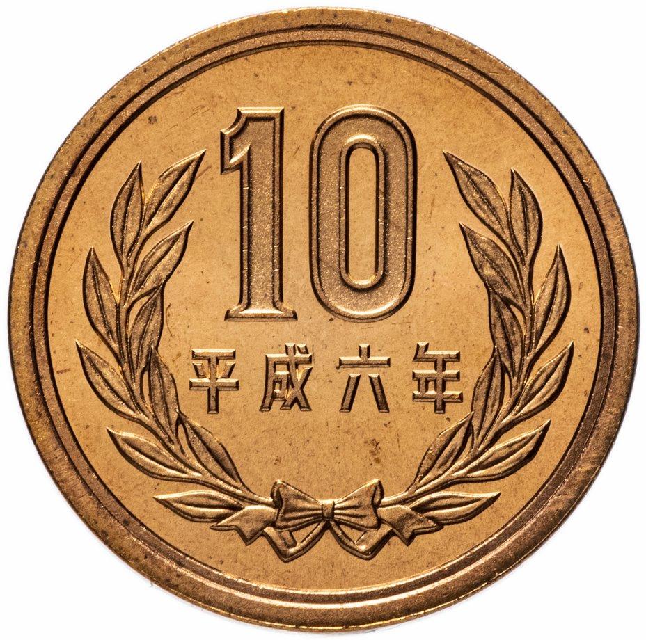 купить Япония 10 йен (yen) 1994