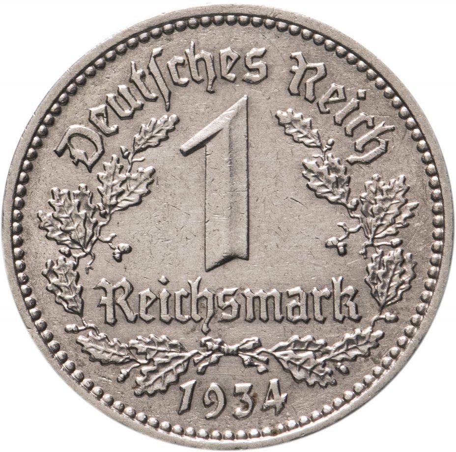 купить Нацистская Германия (Третий Рейх) 1 рейхсмарка 1934 A