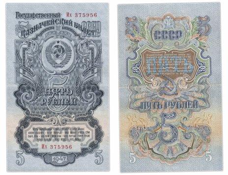 купить 5 рублей 1947 16 лент в гербе, тип литер Большая/маленькая, 2-й тип шрифта