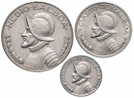 купить Панама набор из 3-х монет 1973-1983