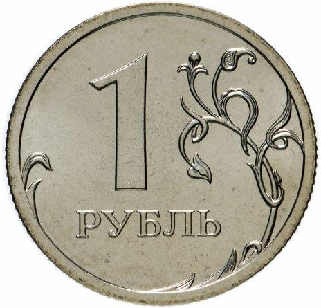 купить 1 рубль 2008 СПМД