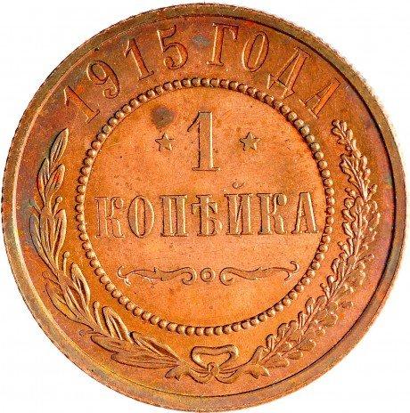 купить 1 копейка 1915 (с блеском, в патине)