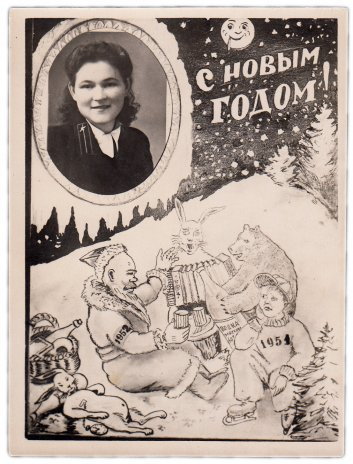 """купить Открытка (открытое письмо) """"С Новым 1951 Годом"""" 1950"""