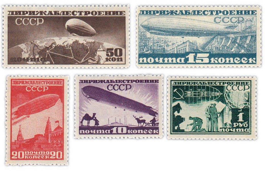 купить 1931 год Дирижаблестроение чистые