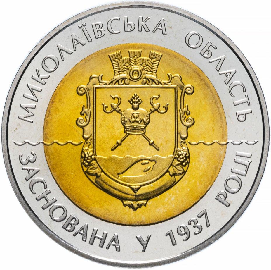 """купить Украина 5 гривен 2012 """"75 лет Николаевской области"""""""