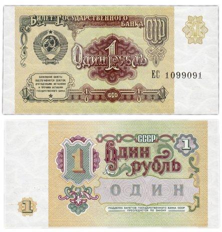 купить 1 рубль 1991 красивый номер 1099091