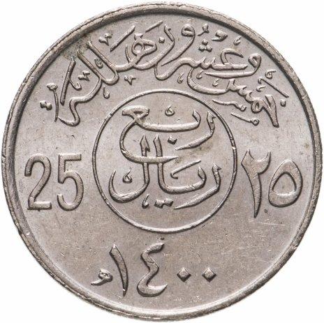купить Саудовская Аравия 25 халалов (halalas) 1980