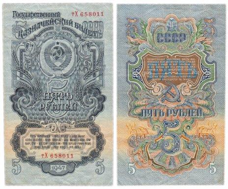 купить 5 рублей 1947 16 лент в гербе, тип литер маленькая/Большая, 2-й тип шрифта, В47.5.7 по Засько