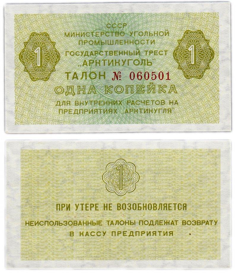 купить Арктикуголь талон (чек) 1 копейка 1979 (1978)