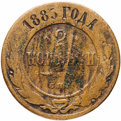 купить 2 копейки 1885 СПБ