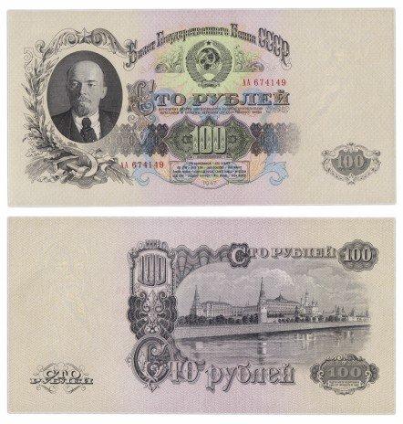 купить 100 рублей 1957 (15 лент в гербе) серия АА ПРЕСС