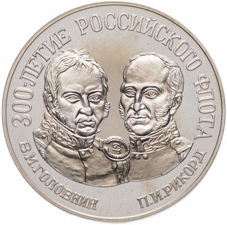"""купить Медаль """"300 лет российскому флоту. Головнин, Рикорд"""""""
