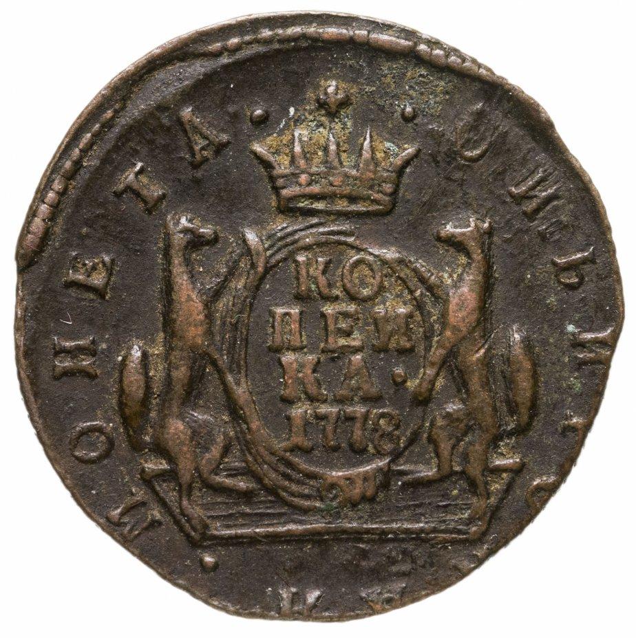 купить 1 копейка 1778 КМ  сибирская монета